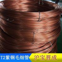 厂家直销 T2厚壁紫铜管 焊接紫铜管 规格可定制