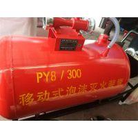 供应PY8/300移动式泡沫灭火装置推车式泡沫罐