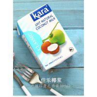 西米露原料佳乐经典椰浆 印尼进口Kara佳乐椰浆400ml盒装