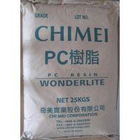 供应台湾奇美高流动性光盘片用光学级PC:PC-175,PC-175D