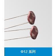 光敏电阻Φ12系列南阳森霸