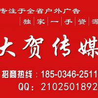 山西大贺天行文化传媒有限公司