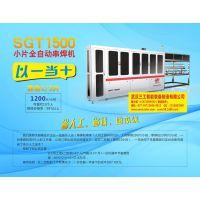 太阳能路灯小片电池片串焊机|时速1200片高速小片串焊机