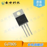 直插三极管CJ7805 三端稳压管 放大封装T0-220 7805三极管长电原装现货