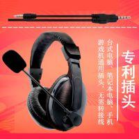 JT-1688头戴式耳机台式笔记本游戏影音耳机 英语学习听力耳麦
