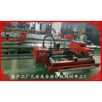 欧悦热销供应印刷设备丝网印刷机全自动走台丝印机
