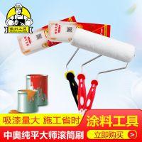 徽州工匠滚筒刷中奥10寸羊绒滚筒刷纯平大师滚筒刷胶漆刷厂家直销