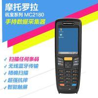 摩托罗拉/讯宝Symbol MC2180二维数据采集器仓储盘点机 PDA手持机