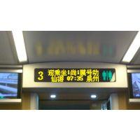 格莱光轨道交通LED显示屏(轨道信息屏)