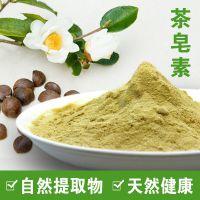 优质山茶籽水提茶皂素富硒表面活性剂植物皂素洗涤日化茶皂甙原料医用95%纯度日用69%水产养殖30%