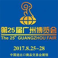 2017第25届广州博览会