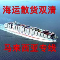 中国到马来西亚海运多久怎样多少钱长期优惠价