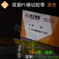 东莞市明大/MD 供应25um双面聚酰亚胺胶带