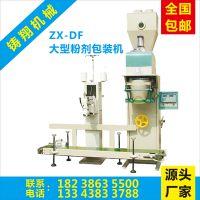供应ZX-DF型 自动定量饲料粉末包装机 称重式充填机