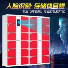 北京超市自动存包柜低价出售 13832325603