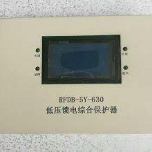 矿用RFDB-5Y-630低压馈电综合保护器漏电保护原理