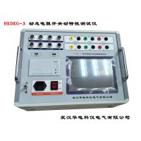 HKDKG-3动态电阻开关动特性测试仪【华电科仪】