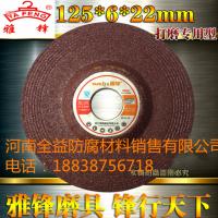 雅锋 增强树脂钹型砂轮125*6*22 角磨机专用磨片砂轮切割片厂家