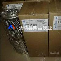 P779509唐纳森滤芯厂家加工替代品牌滤芯