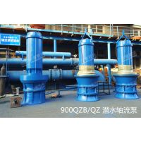 700qzb潜水轴流泵厂家