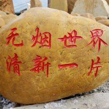上海校园刻字石 大型景观石批发 上海刻字黄蜡石厂家宏业奇石场
