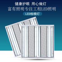 led格栅灯600x600平板灯嵌入式办公室面板灯工程吊顶灯盘