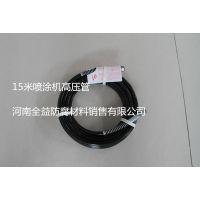 珠海特派尔 无气喷涂机配件防爆高压管 耐磨软管10米15米20米管子