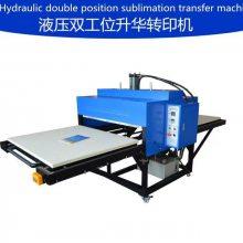 恒钧自动液压升华转印机 液压双工位热转印机 油压热转印机 烫画机