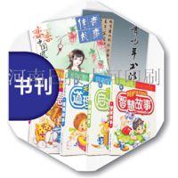 北京印刷书刊教材报纸期刊杂志画册厂家