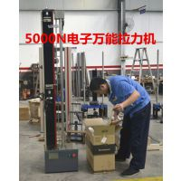 微机控制型号1-5KN单臂电子式万能试验机