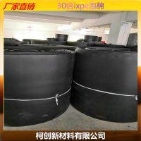 广东环保无味黑色30倍3毫米卷料ixpe泡棉