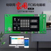 净水器家用电脑板 五级滤芯提醒控制板物联网水机线路板