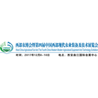 第四届中国西部现代农业装备及技术展览会