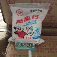 糕点米线面制品防腐剂 丙酸钙 价格