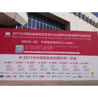 2017年北京美博会(秋季)