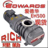 英国爱德华真空泵EH500罗茨增压泵