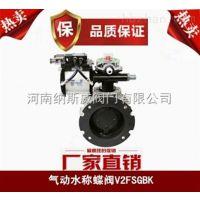 郑州V2FS150GBK气动水称蝶阀厂家,纳斯威气动粉体蝶阀价格