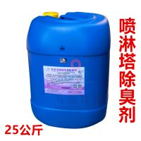 25公斤空消喷淋塔除臭剂 除味剂