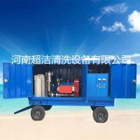 冷凝器专用超高压清洗机1000公斤超洁牌除锈清洗设备