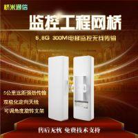 无线网桥厂家直销QM-312 5.8G室外一体化网桥CPE 300Mbps 大功率无线W 网络视频监
