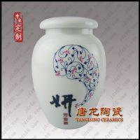 唐龙陶瓷罐 青花瓷药罐 陶瓷罐定制