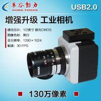 华谷动力WP-ME130M USB2.0工业相机工业摄像头 130万像素