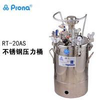台湾宝丽涂料压力桶RT-20AS 涂料搅拌桶 不锈钢点胶压力桶