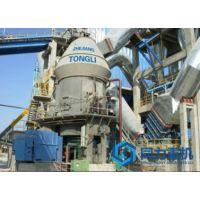 节能环保的矿渣立磨机厂家_ISO认证企业同力重机