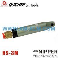 台湾原装正品快取QUICHER HS-M型/圆形机械安装型气剪本体HS-3M