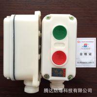 腾达LA5821-2防爆控制按钮