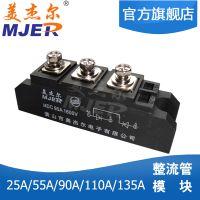 美杰尔 整流管模块 MDC90A MDC90A1600V 二极管模块 质保