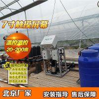 北京全自动施肥机 智能灌溉水肥一体化微喷滴灌设备定时定量