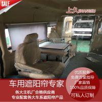 房车遮阳帘商务车遮光卷帘客车乘客区上下拉卷帘定制选厂家直销的上海上久