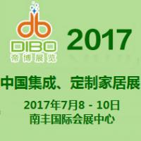 2017中国集成、定制家居(广州)展览会